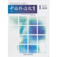 中国外语教育2018(1)