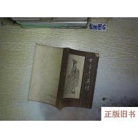 【二手旧书8成新_】女帝奇英传四
