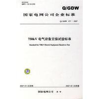 国家电网公司企业标准 750kV电气设备交接试验标准
