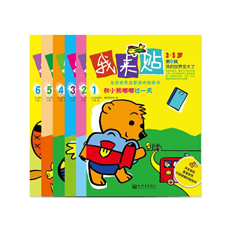 我来贴(第四辑,3-5岁,共6册) 欧洲引进护眼环保油墨印制,护眼无异味,精美贴纸融入有趣童话,满足孩子动手游戏和读故事的需要(步印童书馆出品)