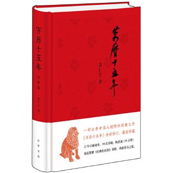 中华增订版精装(pdf+txt+epub+azw3+mobi电子书在线阅读下载)