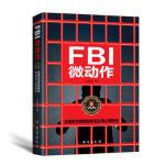 正版图书-HX-FBI微动作 9787516813584 台海出版社 知礼图书专营店