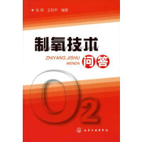 【旧书二手书9成新】制氧技术问答 张辉 9787122108418 化学工业出版社