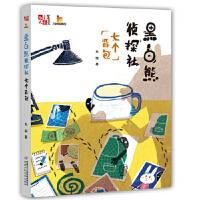 《儿童文学》童书馆:大拇指原创――黑白熊侦探社(七个背包)全彩特别版 东琪 中国少年儿童出版社