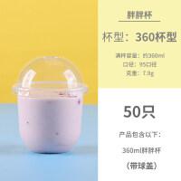 一次性水果捞杯子透明塑料u型酸奶创意珍珠奶茶杯打包果汁胖胖杯 360ml胖胖杯 +球盖50套