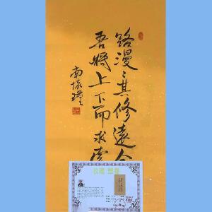 1918_2012中国当代著名的文学家,教育家,,学者,诗人,国学大师,台湾政治大学教授南怀瑾(书法)