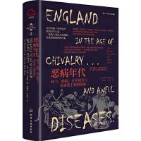 一小时英格兰史系列--恶病年代:骑士、瘟疫、百年战争与金雀花王朝的凋落