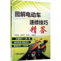 【TH】图解电动车速修技巧精答 张新德 机械工业出版社 9787111455769