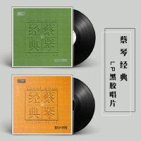 正版 蔡琴经典 壹 贰 民歌老歌曲留声机专用LP黑胶唱片唱盘12寸