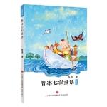 鲁冰七彩童话 蓝色卷 鲁冰 济南出版社