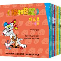 《猫和老鼠》精选集:第二辑