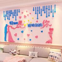 浪漫爱3d立体墙贴客厅沙发电视背景墙布置婚房温馨卧室床头墙贴画 1589特别的爱-天蓝+粉红+黄