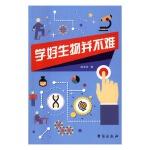 全新正版图书 学好生物并不难 郭龙学 台海出版社 9787516810330 缘为书来图书专营店