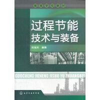过程节能技术与装备(刘宝庆)