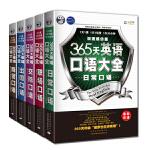 365天英语口语大全:双速模仿版(5册套装)