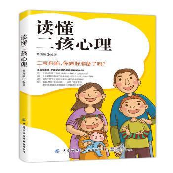 读懂二孩心理:让小宝和大宝共同快乐成长(pdf+txt+epub+azw3+mobi电子书在线阅读下载)