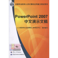 PowerPoint 2007 中文演示文稿-全国职称计算机应用能力考试用书教材(含光盘)