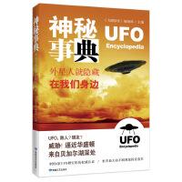 封面有磨痕-HSY-神秘UFO事典:外星人就隐藏在我们身边 《飞碟探索》编辑部 9787546808000 敦煌文艺出