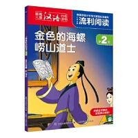 【旧书二手书9成新】上海美影流利阅读第2级 金色的海螺 崂山道士 上海美术电影制片厂,童趣出版有限公司 9787115