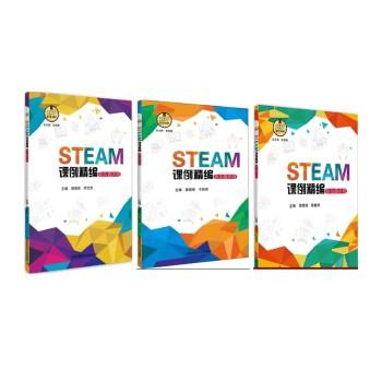 幼儿学前教育教学用书 全三册 STEAM课例精编 幼儿园大、中、小班 根据3 4 5 6岁幼儿的特点 动手实践的STEAM课例增多