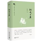新民说・青青子矜系列:行走大唐