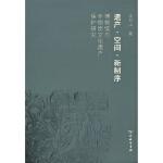 遗产·空间·新制序:博物馆与非物质文化遗产保护研究