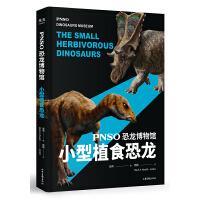 恐龙博物馆:小型植食恐龙(公认中国恐龙复原第一人赵闯十年大成之作,全世界自然博物馆都在收藏他的恐龙,一本书把博物馆搬回
