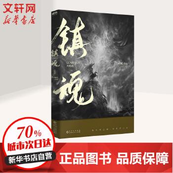【正版现货】镇魂 大结局 贵州人民出版社 【文轩正版图书】