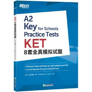 【官方直营】KET8套全真模拟试题 剑桥通用五级英语证书考试 新版官方备考资料专业模考题精讲精练 考试建议指导听
