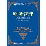 财务管理――原理、案例与实践