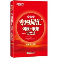 新东方 专四词汇词根+联想记忆法:便携版
