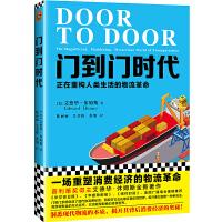 门到门时代:正在重构人类生活的物流革命(一场重塑人类生活的物流革命。)