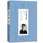 中国名家散文经典:徐志摩文集