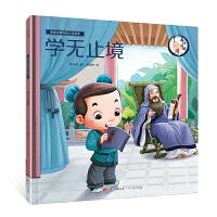 画话中国传统文化绘本・学无止境(大开本精装绘本,孩子轻松掌握成语及背后故事,配备伴读音频)