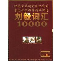 刘毅词汇10000(1CD+350页学习手册)(软件)(特价版)