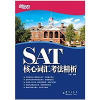 新东方?SAT核心词汇考法精析