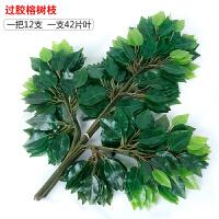 假树仿真树室内装饰 仿真榕树叶红枫叶室内假树子塑料树枝工程造景绿叶植物装饰