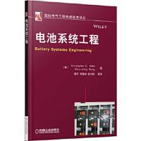 【二手旧书8成新】电池系统工程(国际电气工程先进技术译丛) (美)瑞恩,惠东,李建林,官亦标 978711147333