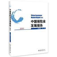 中国保险业发展报告2019