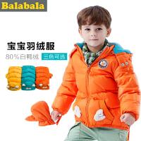 巴拉巴拉童装男童宝宝羽绒服儿童短款外套连帽新款小童羽绒服