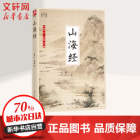 山海经 中国古典小说 江苏凤凰科学技术出版社
