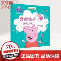 小猪佩奇主题绘本 英国快乐瓢虫出版公司 改编;圣孙鹏 译 著作