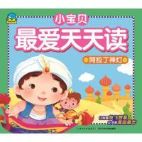 小宝贝爱天天读:阿拉丁神灯 海豚传媒 长江少年儿童出版社