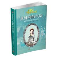 日记背后的历史 奥地利的皇后:茜茜公主的日记(1853-1855年) [法] 卡特琳娜・德・拉萨 人民文学出版社