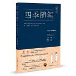四季随笔:吉辛101篇手札珍品(含mp3光盘)