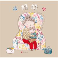 奶奶――(启发童书)