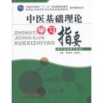 中医基础理论学习指要・教材配套用书