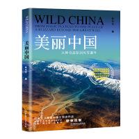 美丽中国:从神奇高原到风雪塞外