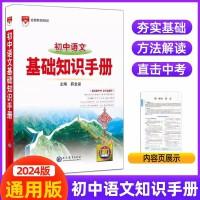 2022版 金星教育 初中语文基础知识手册 通用版 初中语文知识大全初中生工具书中考总复习资料七八九年级语文通用