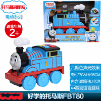 托马斯和朋友 小火车之好学的托马斯2岁儿童早教玩具 电动系列好学的托马斯FBT80(118元限前10名 外包装长36C